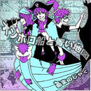 2nd single『オンボロ船と青い地図』