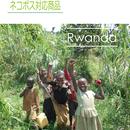 ルワンダ カバガンデ  100g