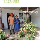 コロンビア ナリ―ニョ:サマニエゴ 100g