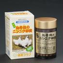 【健康クラブ】烏骨鶏のニンニク卵黄(100粒入り/ビン入り)