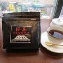 【彼女の家】桜島溶岩焙煎珈琲レギュラーコーヒー