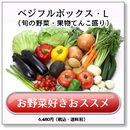 ベジフルボックス L(お野菜てんこ盛り)