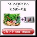 C.ぬか床一年生セット(期間・数量限定)