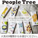 ピープルツリー フェアトレード 板チョコ 9種類