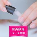 爪肌専門学識委員会認定「爪肌育成Maestro.」 コース【無料講座など特典いっぱい!】