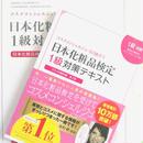 日本化粧品検定1級試験