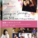 Swing in Strings vol.2  前売券