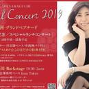 3月9日スペシャルランチコンサートチケット(お一人様)