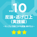 vol.10 反論・逃げ口上(実践編)~ロープレで身につける反論・逃げ口上~