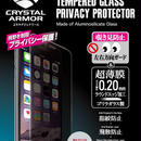 【iPhone7 Plus】覗き見防止強化ガラス 0.2mm for iPhone7 Plus