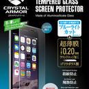 【iPhone7】ブルーライトカット強化ガラス 0.2mm for iPhone7