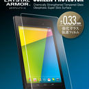 【Nexus 7 2013 専用 API-CAR001】 クリスタルアーマー™ ラウンドエッジ強化ガラス液晶保護フィルム for Nexus 7 2013