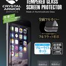 【iPhone7】フルフラットブルーライトカット強化ガラス 0.2mm for iPhone7