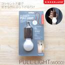 KIKKERLAND PULL LIGHT WOOD / キッカーランド プルライト ウッド