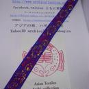 チロリアンテープ no.2 紫 幅25MM 少数民族 幅 インドシナ INDOCHINA