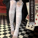 estrelleas/エストレージャス AliceHolicシリーズ*白の女王タイツ