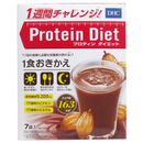DHC プロティン ダイエット ココア味 7袋入