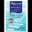 トレフル コットン&保湿化粧水 30包入