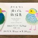 はんこ作り・ミニワークショップ<9/24:同時代ギャラリーcollage(京都)>