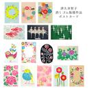 津久井智子 消しゴム版描作品ポストカード
