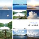 ポストカード(10種) Healing Blue ヒーリングブルー  癒しの絶景 - 1