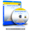 4Kカメラ映像【Healing Blue ヒーリングブルー】癒しの絶景 - 1 〈動画約60分〉ポストカード10種付属