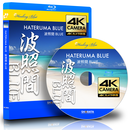 4Kカメラ映像  【HealingBlueヒーリングブルー】波照間BLUE  HATERUMA BLUE〈60fsp 動画約50分, approx50min.〉BLUEな4Kカメラ映像60種収録