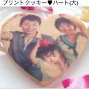 オリジナルプリントクッキー♥ハート(大)