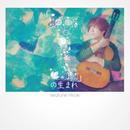 岩船ひろき【「I」の生まれ  】CD