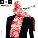 No.61 SCA★SCAMA【Panier】スカマ【パニエ】