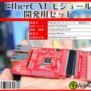 EtherCATモジュール付き開発用セット GPIO16ポート制御可能!