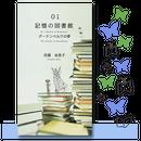 01 記憶の図書館 グーテンベルクの夢
