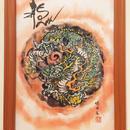 【手描き アートフレーム】B5サイズ 龍神