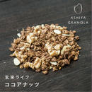 玄米ライフ ココアナッツ 200g