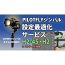 PILOTFLYジンバル 設定最適化サービス(H2-45・H2)