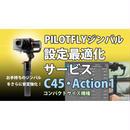 PILOTFLYジンバル 設定最適化サービス(C45・Action1)
