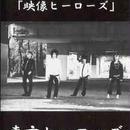 「映像ヒーローズ1」東京ヒーローズ