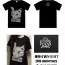 爆発寸前NIGHT 20th anniversary T-shirt