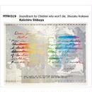 ATAK019 Soundtrack for Children who won't die, Shusaku Arakawa【ATAK Web Shop Price】
