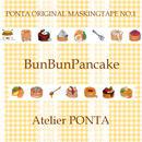【再販】BunBunPancake☆マスキングテープ