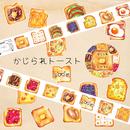 【再販】かじられトースト☆マスキングテープ