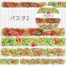 パスタ2☆マスキングテープ