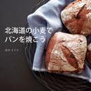森本まどか著『北海道の小麦でパンを焼こう』
