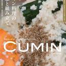 クミン料理の発想と組み立て(誠文堂新光社)