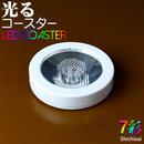 LEDライトアップコースター ホワイト