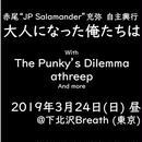 3月24日「大人になった俺たちは」Aチケット(食事無し)