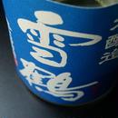 雪鶴 袋しぼり本醸造おりがらみ 無濾過生原酒 30BY 720ml