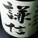 謙信 特別純米 1.8L
