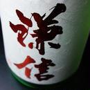 謙信 純米大吟醸 山田錦 無濾過生原酒 30BY 1.8L