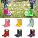 【送料無料】BERGSTEIN レインブーツ17cm~21cm(16069)